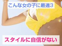 すべりん棒(横浜ハレ系)で働くメリット9