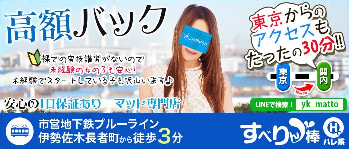 未経験・すべりん棒(横浜ハレ系)