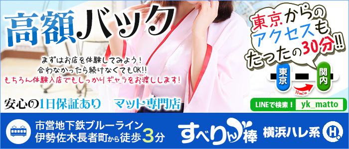 体験入店・すべりん棒(横浜ハレ系)