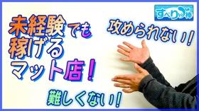 すべりん棒(横浜ハレ系)の求人動画