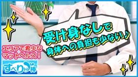 すべりん棒(横浜ハレ系)のスタッフによるお仕事紹介動画
