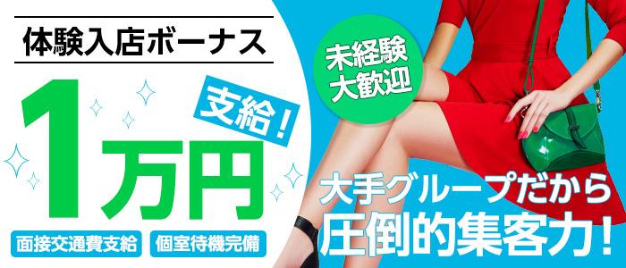 体験入店・横浜人妻SAYURI東京