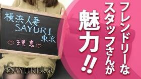 横浜人妻SAYURI東京の求人動画