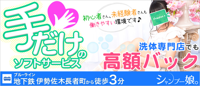 横浜ハレ系の簡単洗体ハンドサービス店♪バックアップキャンペーン実施中!