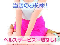 シャンプー娘。(横浜ハレ系)で働くメリット1