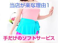 シャンプー娘。(横浜ハレ系)で働くメリット2