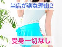 シャンプー娘。(横浜ハレ系)で働くメリット3