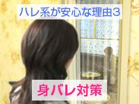 シャンプー娘。(横浜ハレ系)で働くメリット6