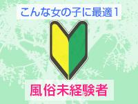シャンプー娘。(横浜ハレ系)で働くメリット7