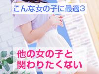シャンプー娘。(横浜ハレ系)で働くメリット9