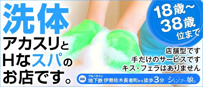 シャンプー娘。(横浜ハレ系)の求人画像