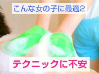 シャンプー娘。(横浜ハレ系)で働くメリット8