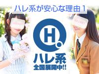 シャンプー娘。(横浜ハレ系)で働くメリット4