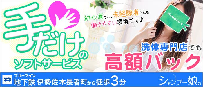 体験入店・シャンプー娘。(横浜ハレ系)