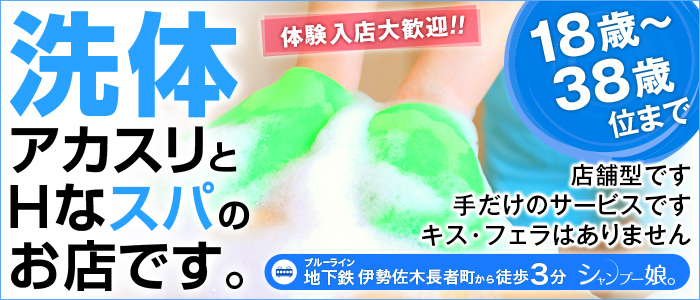 シャンプー娘。(横浜ハレ系)の体験入店求人画像