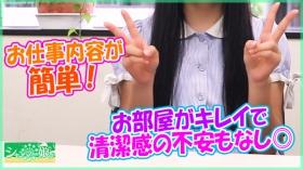 シャンプー娘。(横浜ハレ系)に在籍する女の子のお仕事紹介動画