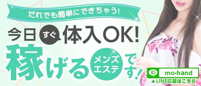 体験入店・桃色フレッシュ!!(横浜ハレ系)