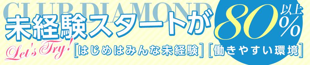 CLUB DIAMOND-クラブダイヤモンド-の求人画像