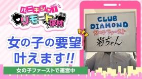CLUB DIAMOND-クラブダイヤモンド-の求人動画