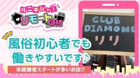CLUB DIAMOND-クラブダイヤモンド-