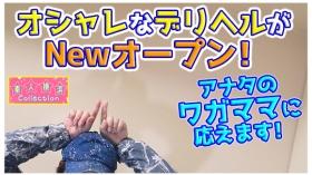 ☆素人横浜Collection☆