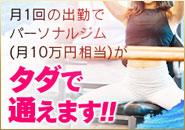 パーソナルトレーナージムが無料!のアイキャッチ画像