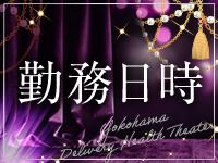 横浜デリヘル劇場で働くメリット1