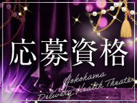 横浜デリヘル劇場で働くメリット2