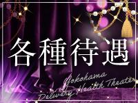 横浜デリヘル劇場で働くメリット3