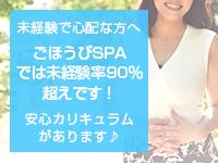 ごほうびSPA 横浜店で働くメリット4