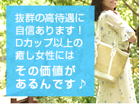 ごほうびSPA 横浜店で働くメリット5