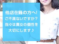 ごほうびSPA 横浜店で働くメリット6