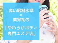 ごほうびSPA 横浜店で働くメリット7