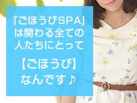 ごほうびSPA 横浜店で働くメリット9
