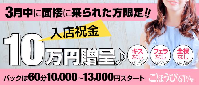 ごほうびSPA 横浜店の求人画像