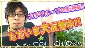 ごほうびSPA 横浜店の求人動画