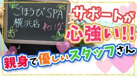ごほうびSPA 横浜店に在籍する女の子のお仕事紹介動画