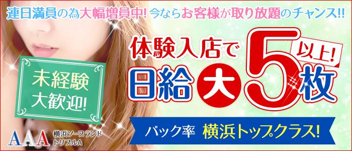 未経験・横浜AAA