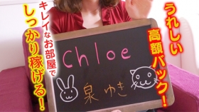 Chloeの求人動画