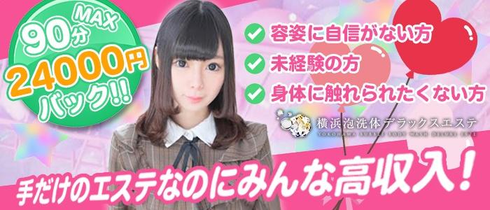 横浜泡洗体デラックスエステの求人画像