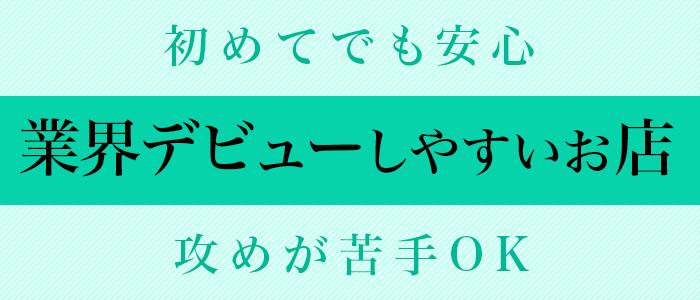 未経験・横浜デビュー