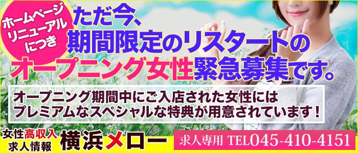 横浜メローの求人画像