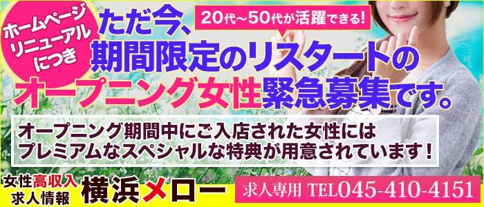 横浜メローの人妻・熟女求人画像