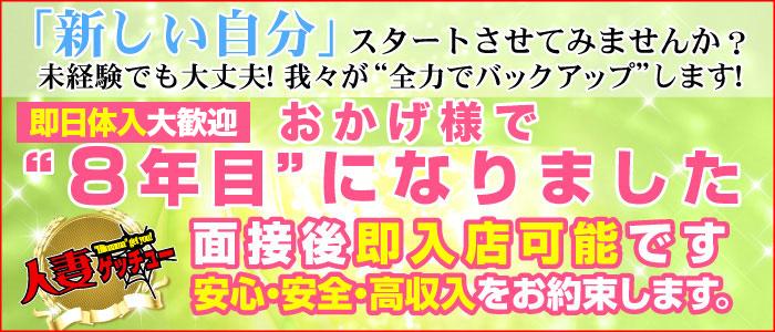 体験入店・人妻ゲッチュー(ミクシーグループ)