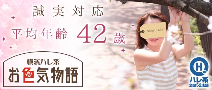 人妻・熟女・お色気物語(横浜ハレ系)