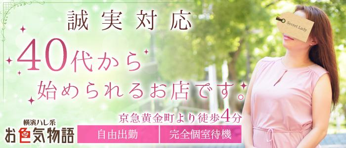 お色気物語(横浜ハレ系)の人妻・熟女求人画像