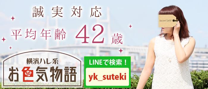 未経験・お色気物語(横浜ハレ系)