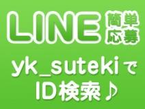 LINEで応募できます!