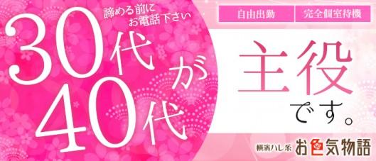 お色気物語(横浜ハレ系)の求人情報