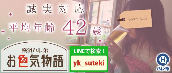 体験入店・お色気物語(横浜ハレ系)